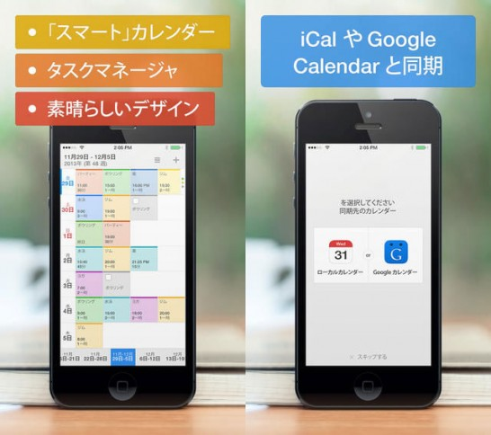 【無料セールアプリ】FastCheckin(5/17UP)#iphone #app #calendar