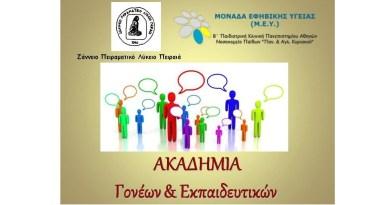 Συναντήσεις της Ακαδημίας Γονέων και Εκπαιδευτικών