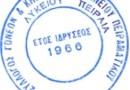 Σύνθεση του  Δ.Σ. του Συλλόγου Γονέων Ζαννείου Πειραματικού ΓΕΛ Πειραιά