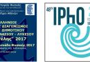 """Διάκριση του Α. Βατίστα στον Πανελλήνιο Διαγωνισμό Φυσικής """"Αριστοτέλης 2017"""""""