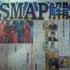 SMAP本当に解散か、今度は27時間テレビネタでもドラマでもなく