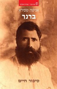 """""""אנחנו יהודים          וברגש. ברנר(בשער ספרהשל"""