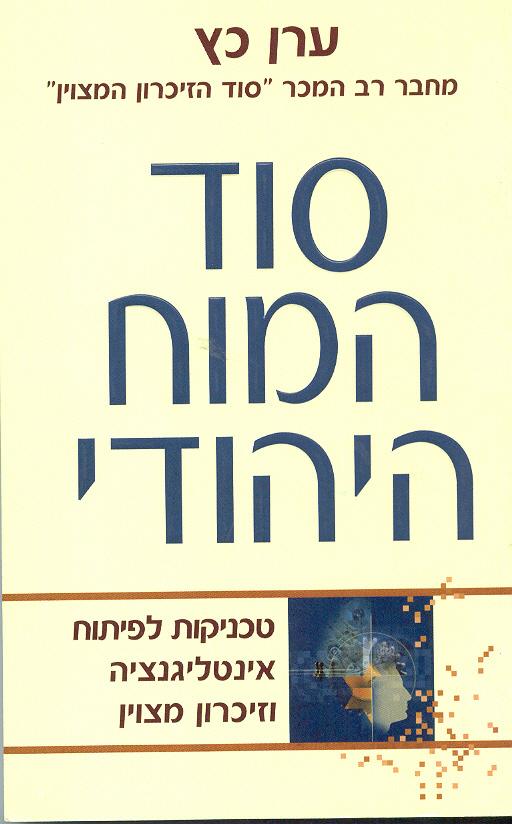 סוד המוח היהודישער הספר