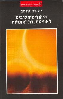 היהודים הערבים שער הספר