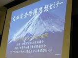 大田安保セミナー 写真1