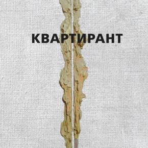 Обложка книги с фрагментом работы Валерия Айзенберга 1990 года