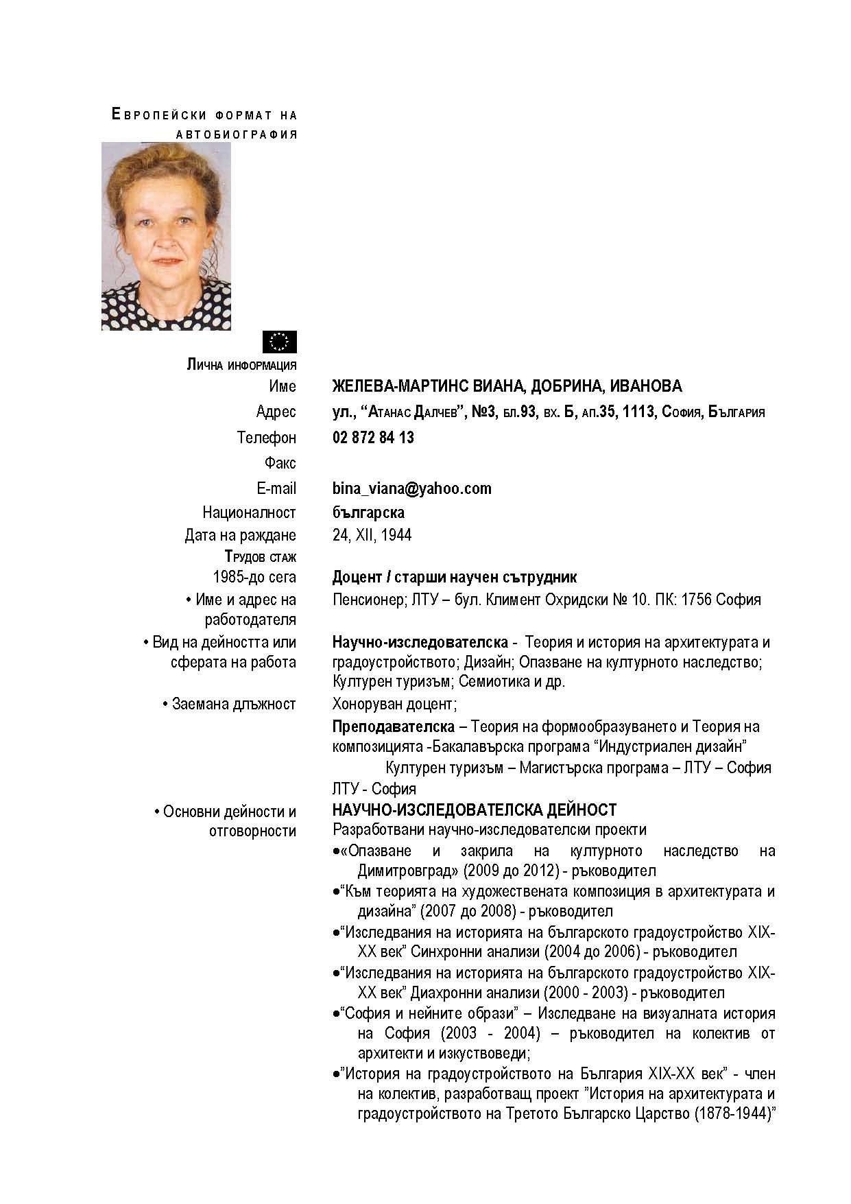 1 page resume format sample customer service resume 1 page resume format cv template modern one page format careeroneau Доцент д р арх Добрина