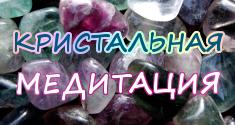 banner_crystallmeditation-235x125