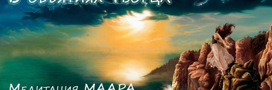Медитация МААРА 'В объятиях Творца'