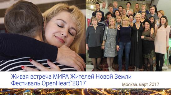 Встреча Жителей МИРА в Москве. Фестиваль OpenHeart`2017.