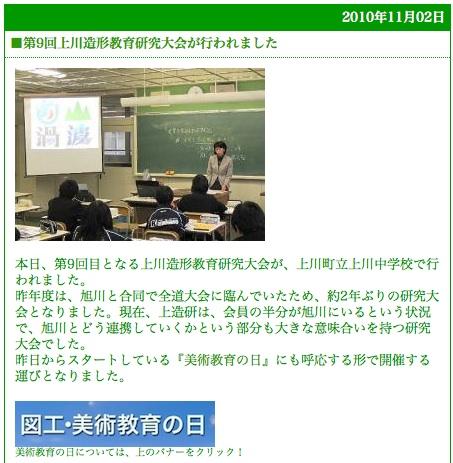 第9回上川造形教育研究大会