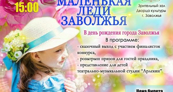 Сценарий конкурса маленькая леди