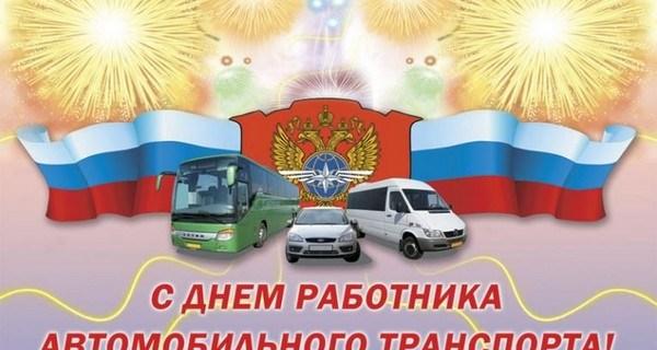 Поздравление с автомобильного транспорта на
