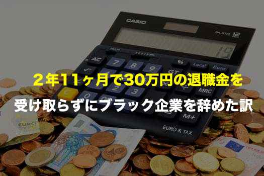 ブラック企業_退職金