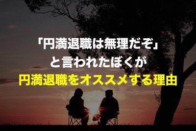 転職_円満退職