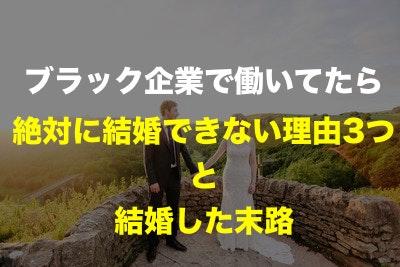 ブラック企業_結婚できない