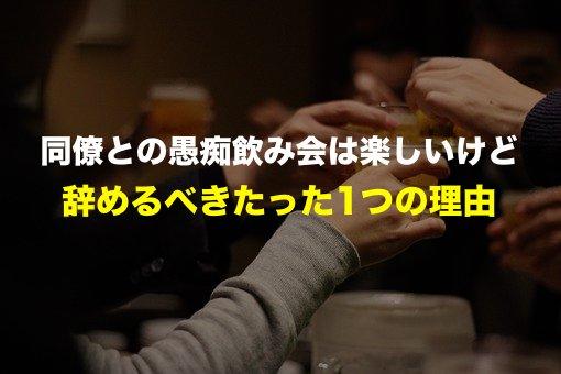 同期_愚痴飲み会