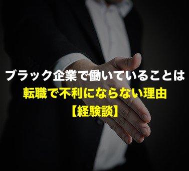 ブラック企業_不利