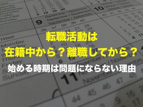 転職活動_時期