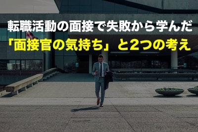 転職活動_失敗