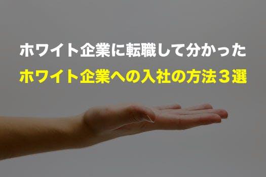 ホワイト企業_入社方法