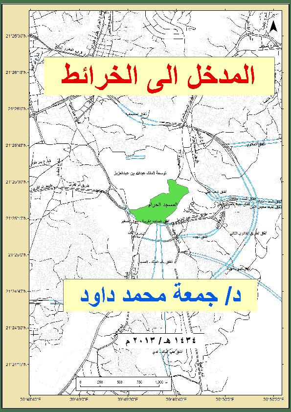 Pdf المدخل الى الخرائط An Introduction To Maps In Arabic