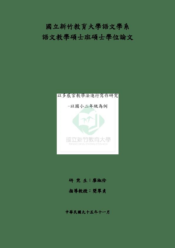 (PDF) 中華民國九十五年十一月 謝 辭 | Isabella Hui - Academia.edu