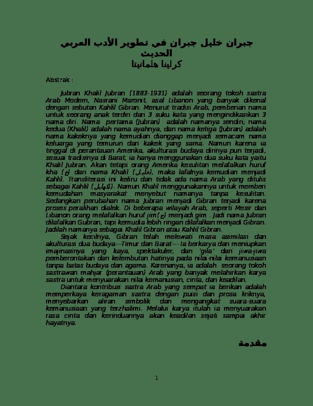 Doc جبران خليل جبران في تطوير الأدب العربي الحديث Waki