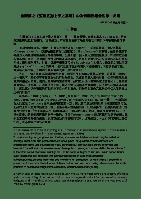(DOC) 論康德之《道德底形上學之基礎》中為何義務概念的第一命題 | 宛青 陳 - Academia.edu