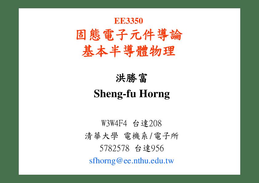 (PDF) 基本半導體物理 | 若涵 洪 - Academia.edu