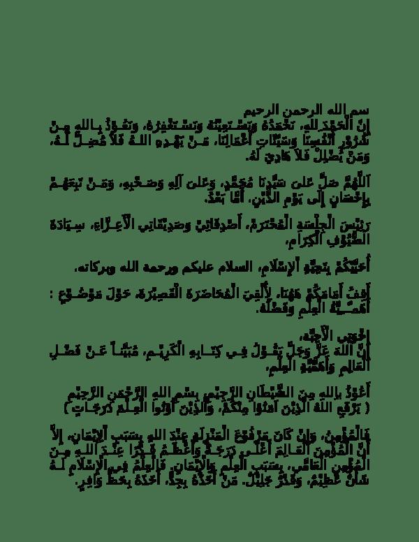 Pidato Bahasa Arab Singkat Dan Artinya Tentang Akhlak : pidato, bahasa, singkat, artinya, tentang, akhlak, Pidato, Bahasa, Singkat, Artinya, Tentang, Menuntut, IlmuSosial.id