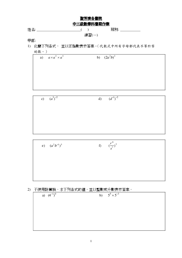 (PDF) 中三數學暑期作業   P S4 - Academia.edu