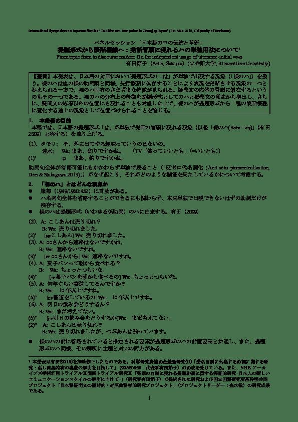 (PDF) 提題形式から談話標識へ:発話冒頭に現れるハの単獨用法 ...