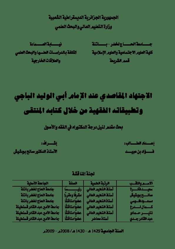 Pdf Hsi بن عبيد فؤاد Halim Karim Academiaedu