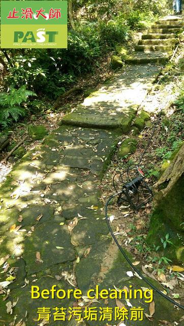 1149 登山步道-石磚青苔汙垢清洗施工工程 - 相片@佶川科技止滑大師|PChome 個人新聞臺