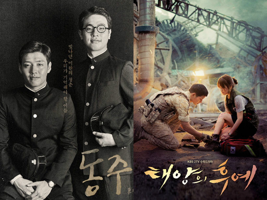 """Dongju"" And ""Descendants of the Sun"" Take Home Grand Prizes At The 52nd Baeksang Arts Awards + Full List Of Winners"