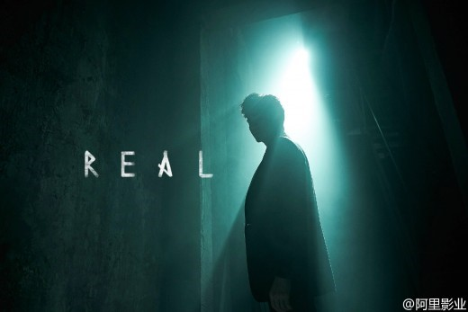 "First Stills For Kim Soo Hyun's New Movie ""Real"" Revealed"