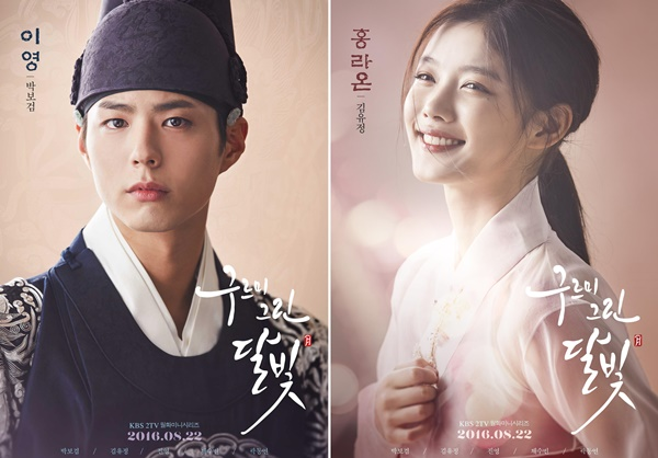 """""""Moonlight Drawn By Clouds"""" Unveils Park Bo Gum And Kim Yoo Jung's Posters"""