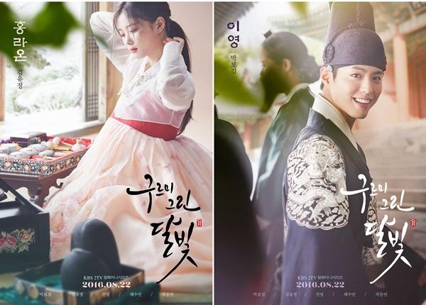 Kim Yoo Jung Park Bo Gum posters