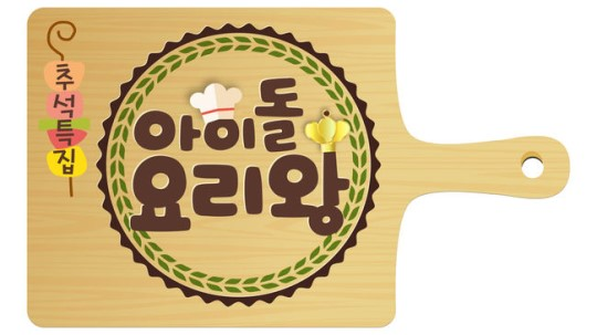 """""""Idol Chef King"""" To Feature Cooking Competition Between EXO, BTS, And More"""