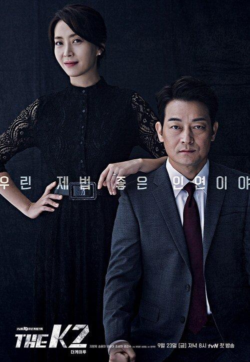 the k2 poster song yoon ah jo sung ha