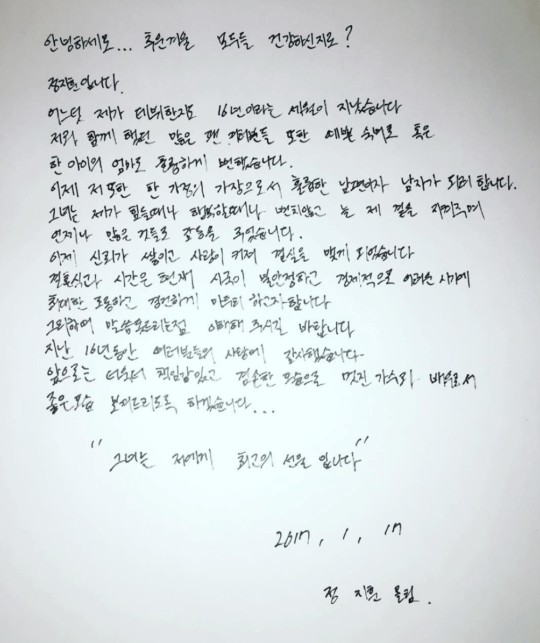 rain letter marriage kim tae hee