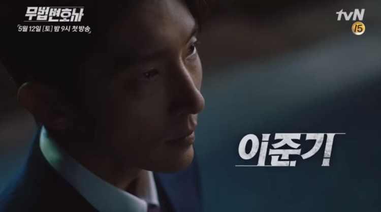 อีจุนกิ รับบท บงซาพิล