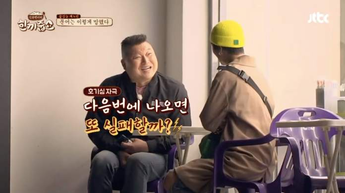 """- Kang Ho Dong Song Mino - WINNER's Song Mino Opens Up About His Dreams After Becoming 1st Guest To Fail Twice On """"Let's Eat Dinner Together""""  - Kang Ho Dong Song Mino - WINNER's Song Mino Opens Up About His Dreams After Becoming 1st Guest To Fail Twice On """"Let's Eat Dinner Together"""""""