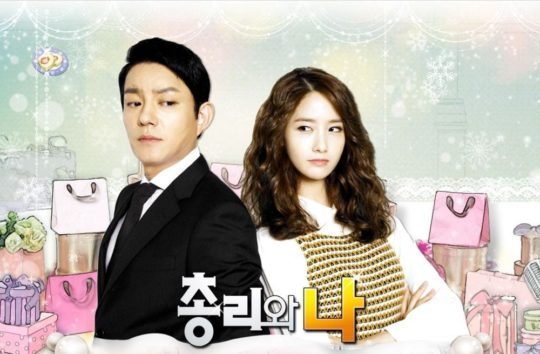 - Prime Minister and I 540x354 - 8 Contract Marriage K-Dramas That Will Move Your Heart  - Prime Minister and I 540x354 - 8 Contract Marriage K-Dramas That Will Move Your Heart
