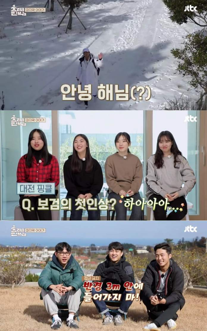 """- Park Bo Gum2 - """"Hyori's Homestay 2"""" Guests Reveal What Park Bo Gum Was Like In Real Life  - Park Bo Gum2 - """"Hyori's Homestay 2"""" Guests Reveal What Park Bo Gum Was Like In Real Life"""