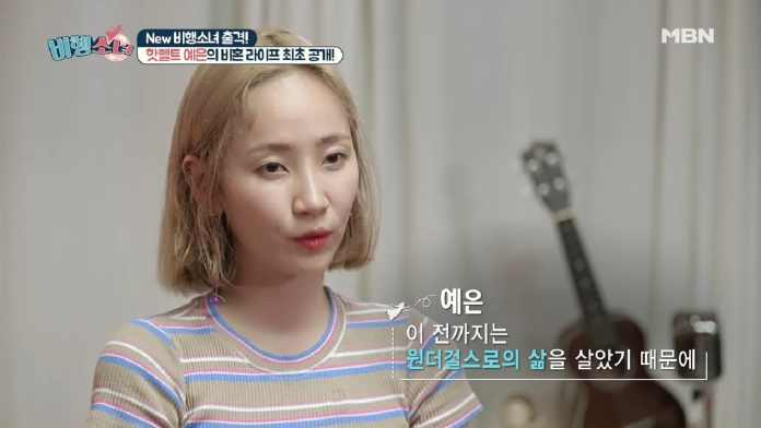 - HATFELT 1 - Watch: HA:TFELT (Yeeun) Unveils Her Home And Daily Life For The First Time On Broadcast  - HATFELT 1 - Watch: HA:TFELT (Yeeun) Unveils Her Home And Daily Life For The First Time On Broadcast