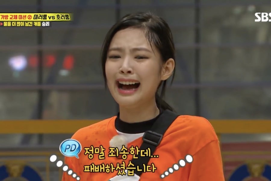 Image result for BLACKPINK's Jennie On Running Man haunted house