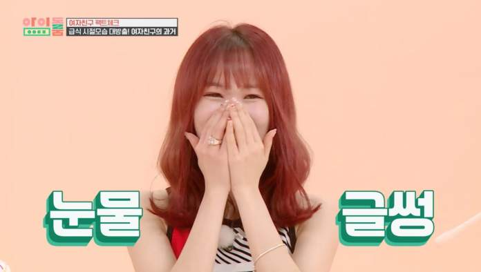 "- gfriend yuju idol room - GFRIEND Freaks Out Over Embarrassing Clips Of Their Past On ""Idol Room""  - gfriend yuju idol room - GFRIEND Freaks Out Over Embarrassing Clips Of Their Past On ""Idol Room"""