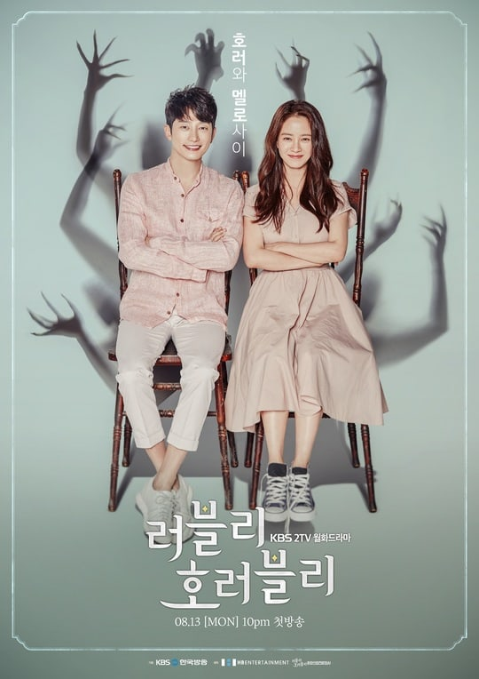 "- Lovely Horror vely - Song Ji Hyo And Park Shi Hoo Are Scared In Chilling ""Lovely Horror-vely"" Main Posters  - Lovely Horror vely - Song Ji Hyo And Park Shi Hoo Are Scared In Chilling ""Lovely Horror-vely"" Main Posters"